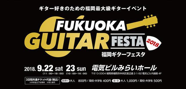 fukuokaguitarfesta_header.jpg